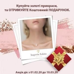 УМОВИ. Акція - Срібне Кольє у Подарунок з 01.02.20 до 10.03.20