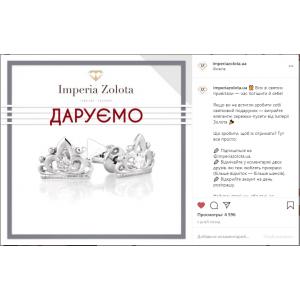 КОНКУРС в Инстаграм. Дарим серебряные серьги - Империя Золота