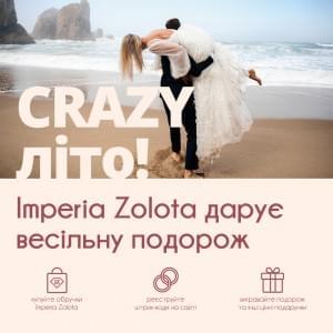 "Акция ""CRAZY Літо"" путешествие за покупку обручалок"