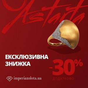 """(Завершена) Коллекция """"Astarta"""" до - 30% дополнительно"""