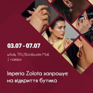 Открытие нового магазина Imperia Zolota в Киеве