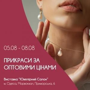 Ювелирная выставка в Одессе