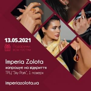Открытие Imperia Zolota в Виннице