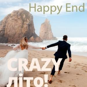 Акція Crazy Літо - Завершилася