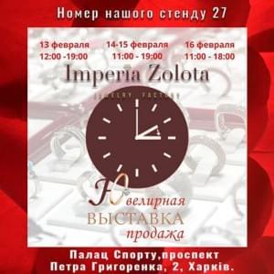 Ждем вас на Ювелирной Виставке в Харькове