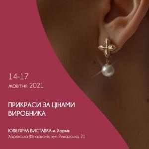 Ювелірна виставка в Харкові